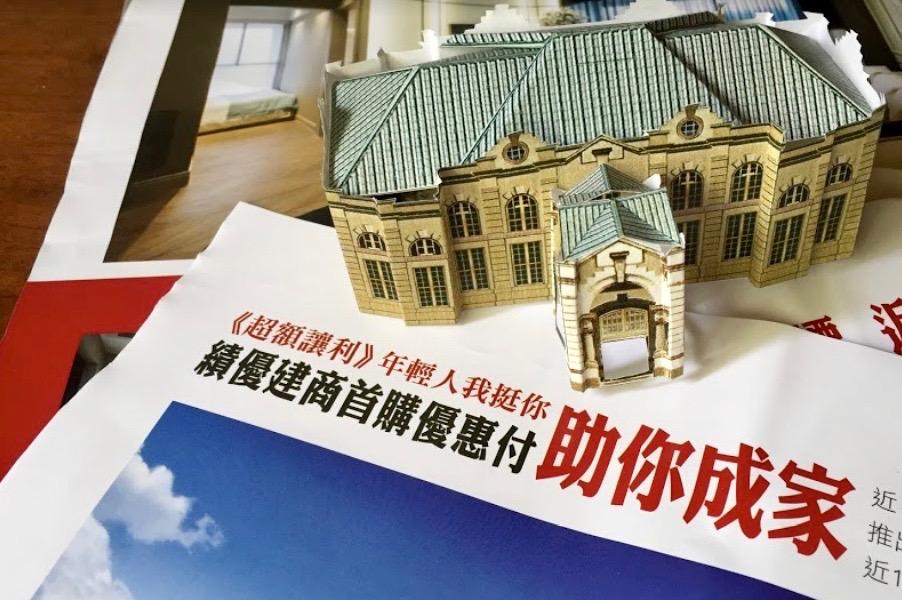 圖片:打炒房影響還沒來!六都房市看長不看短,台南最具潛力