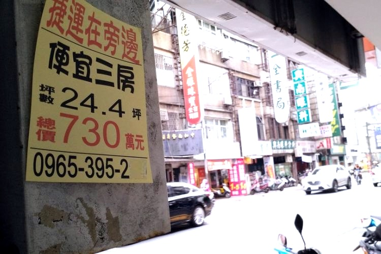 圖片:不動產課稅看這裡!個人賣屋營業稅從寬認定