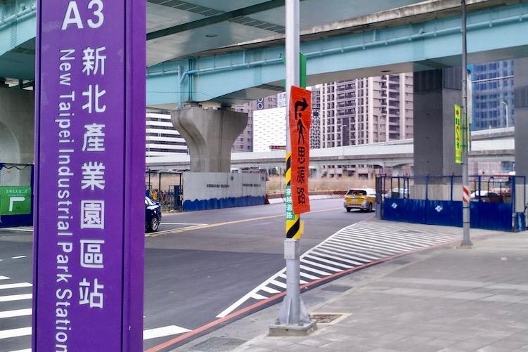 圖片:雙捷運站加持!新莊副都心房市回穩