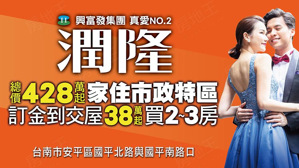 圖片:輕鬆房價入住台南市安平區市政特區