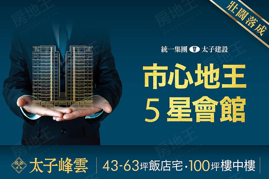 圖片:台南新營市心地王,飯店宅五星會館居家好品質