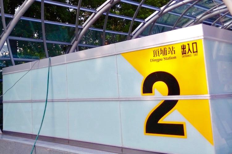 圖片:到捷運終點站搶便宜?房價動不動是關鍵
