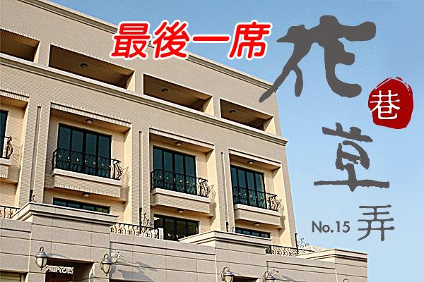 花巷草弄NO.15