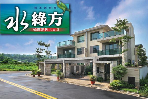 水綠方(松露大地No.3)