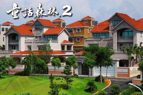 新泰龍建設,童話森林2,豪宅