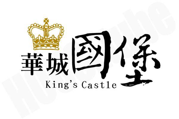 暐傑建設,華城國堡,豪宅