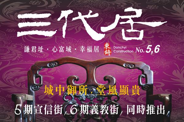 三代居No.5,6