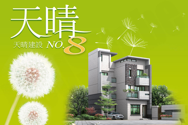天晴No.8