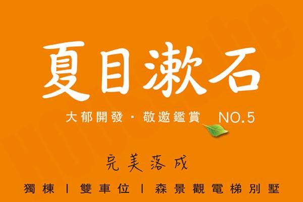 夏目漱石NO5(墅自慢)