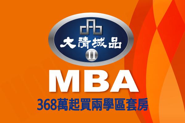 大清MBA