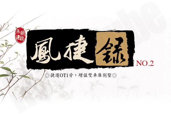 鳳捷錄no.2
