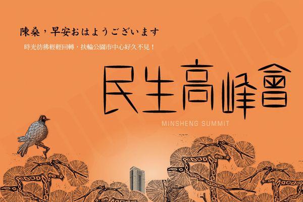 民生高峰會
