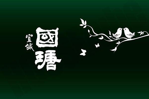 宜誠當代-國瑭