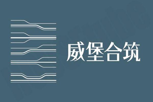 台北市中正區威堡合筑新建案