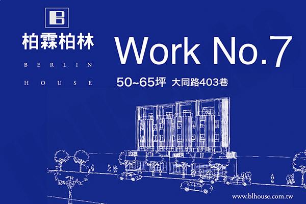 柏霖柏林Work No.7