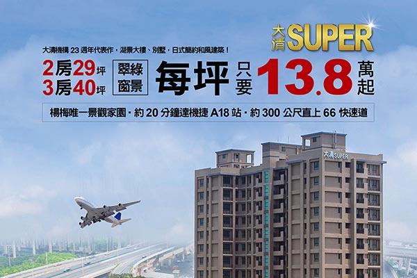 大清SUPER
