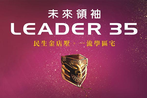 LEADER 35  未來領袖