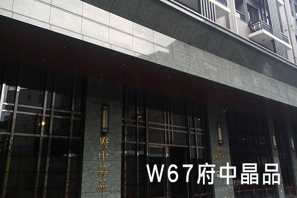 W67府中晶品