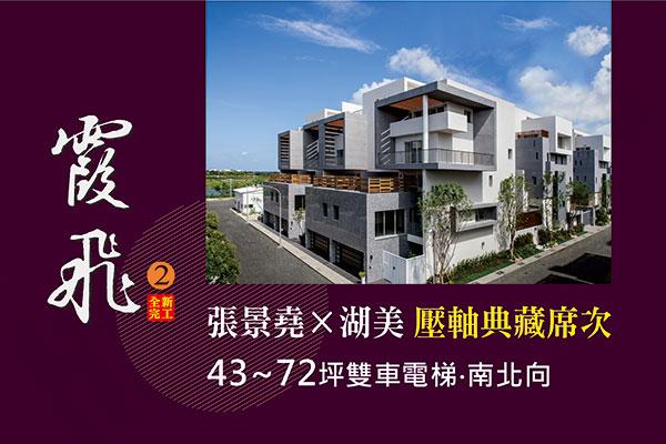 台南購買預售屋