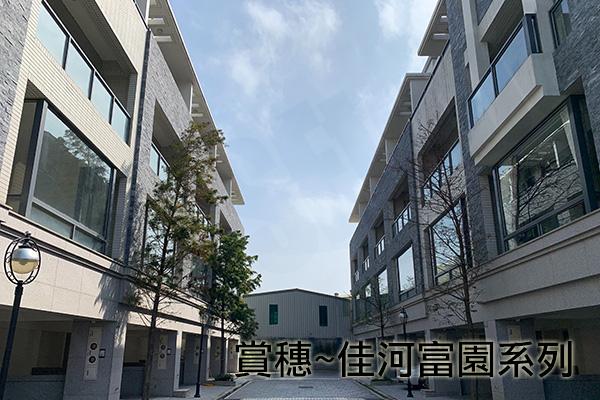 賞穗~佳河富園系列