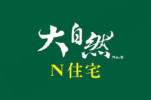 大自然8期