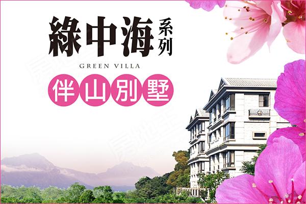 綠中海系列-伴山別墅