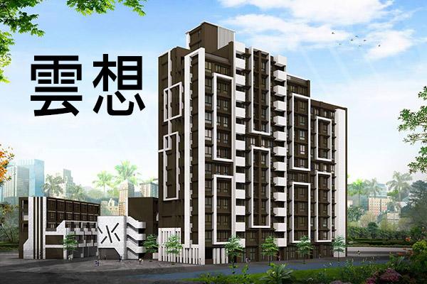 雲想-住宅大樓區