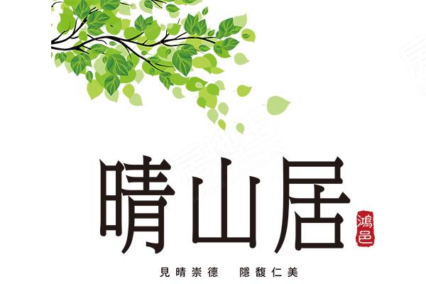 台北新成屋