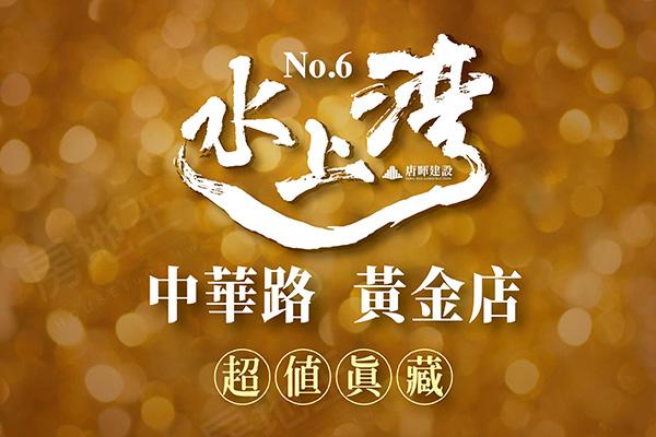 水上灣NO.6
