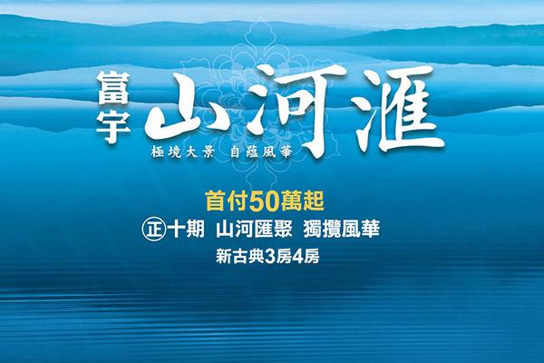 富宇山河滙