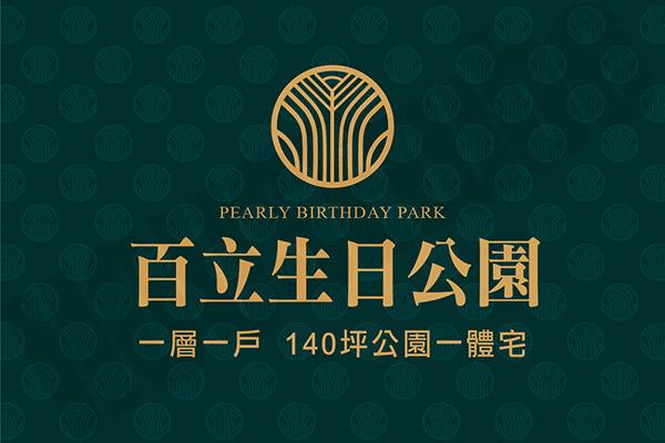 百立生日公園