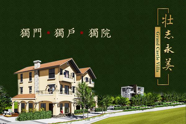 華霖建設開發,壯志永美,豪宅