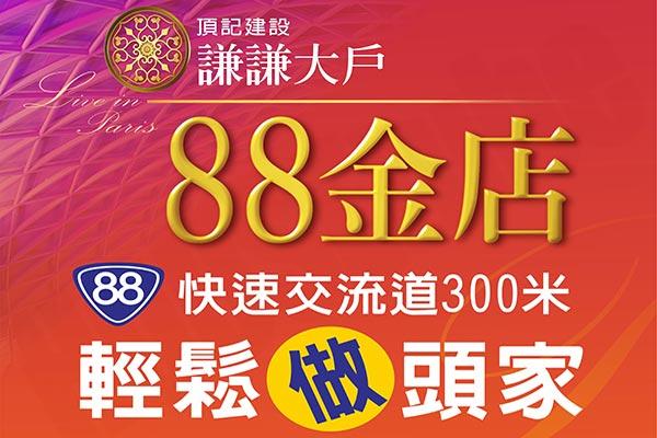 謙謙大戶88金店