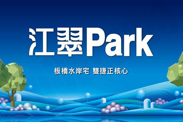 江翠Park