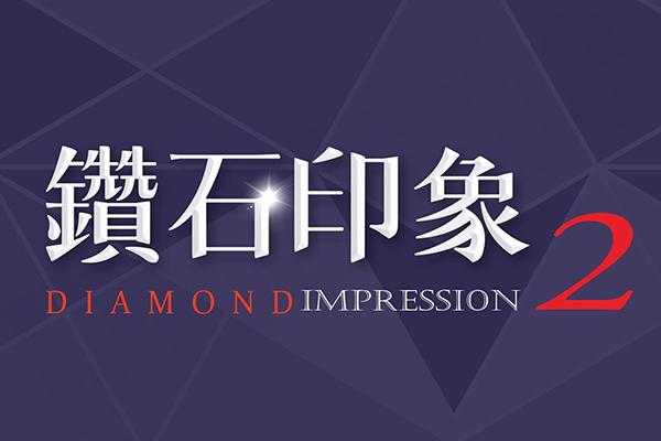 鑽石印象2