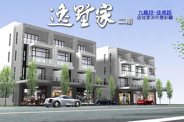 台南新建案