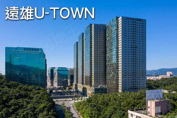 遠雄U-TOWN