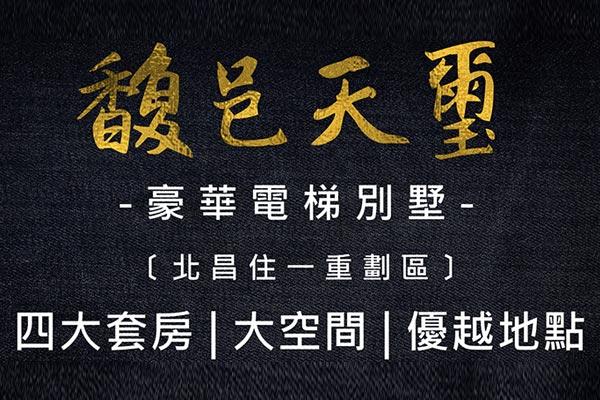 馥邑天璽-豪華電梯別墅