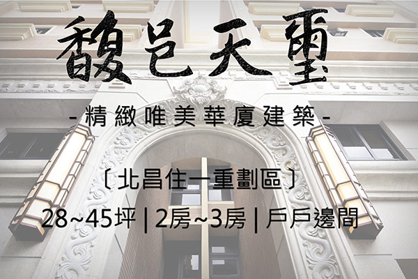 馥邑天璽-精緻華廈唯美建築