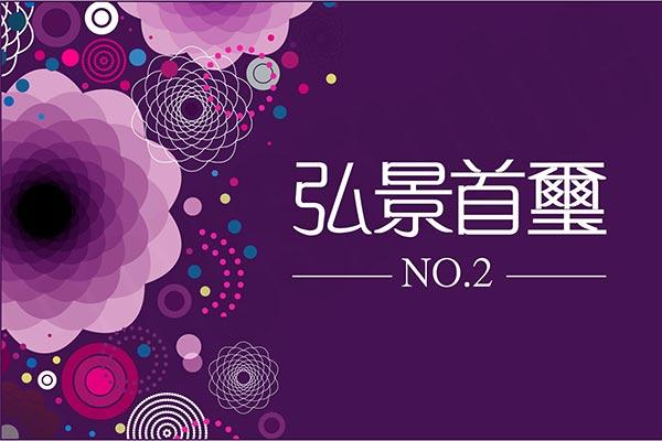 弘景首璽NO.2