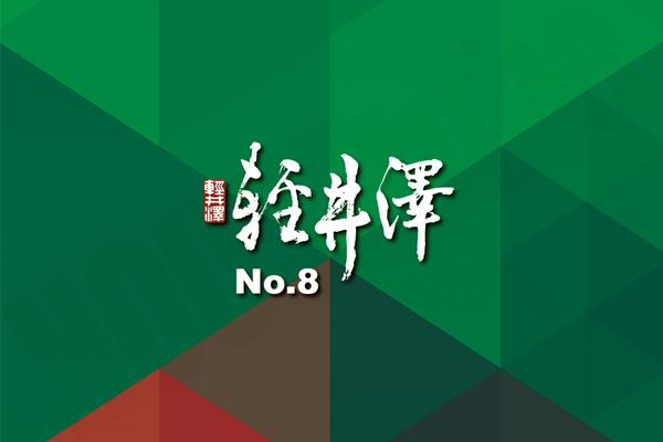 輕井澤NO.8(公寓)