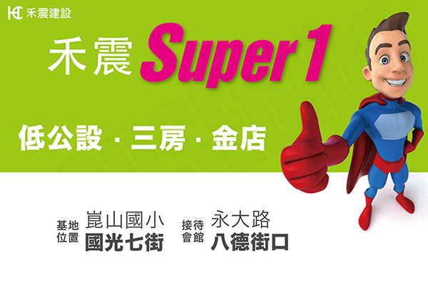 禾震Super1