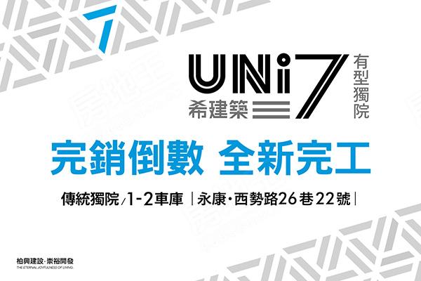 Uni7希建築
