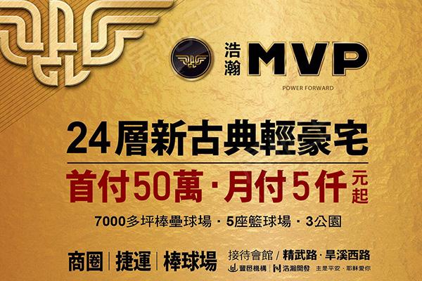 豐邑 浩瀚MVP