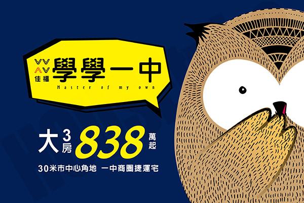 台中新成屋網站
