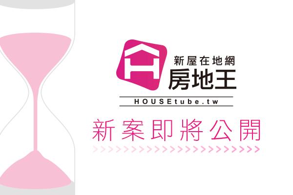 新竹預售屋網站