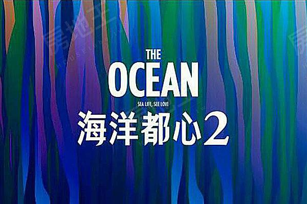 海洋都心2