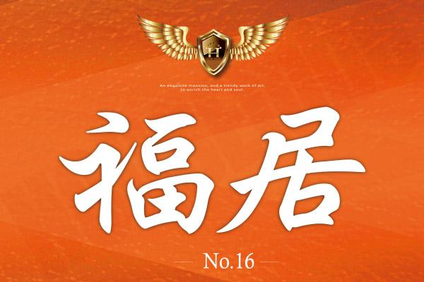 福居No.16