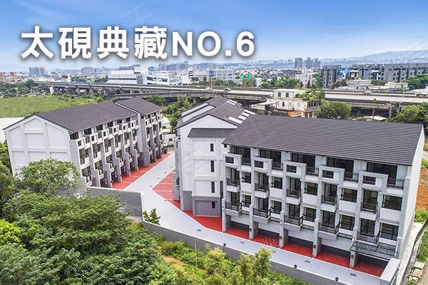 太硯典藏NO.6