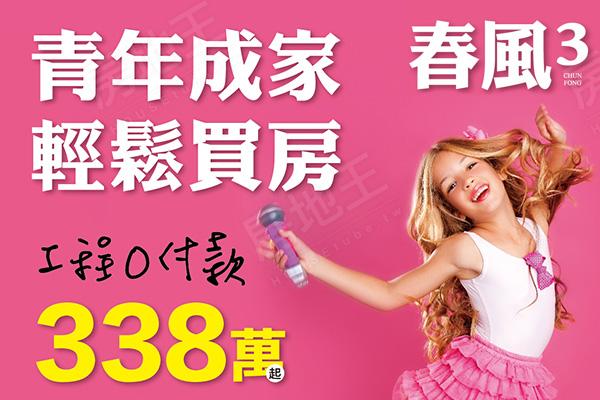 春風華廈NO.3